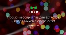 """11 октября """"Ёлки"""" - Промо-мероприятие в сфере event"""