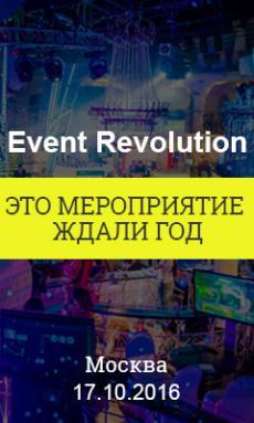 Event Revolution 2016