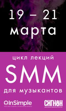 "Цикл лекций ""SMM для музыкантов"". Москва"