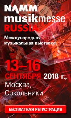 Выставка NAMM Musikmesse 2018