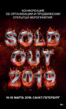 Конференция Sold Out 2019