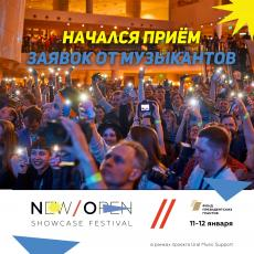 NEW OPEN SHOWCASE FESTIVAL