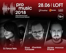 ОБРАЗОВАТЕЛЬНЫЙ МУЗЫКАЛЬНЫЙ ФОРУМ PRO MUSIC 2018