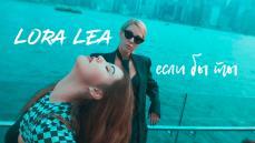 Lora Lea - Если бы ты