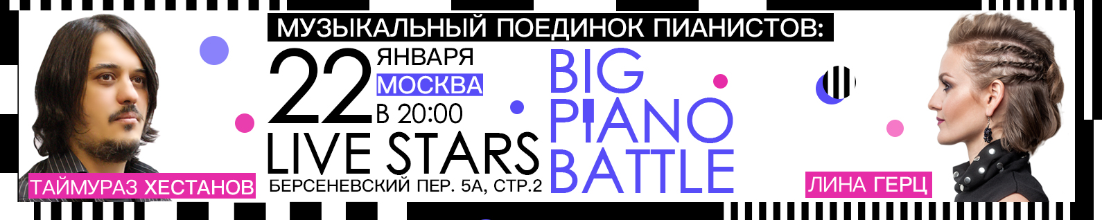 Big Piano Battle