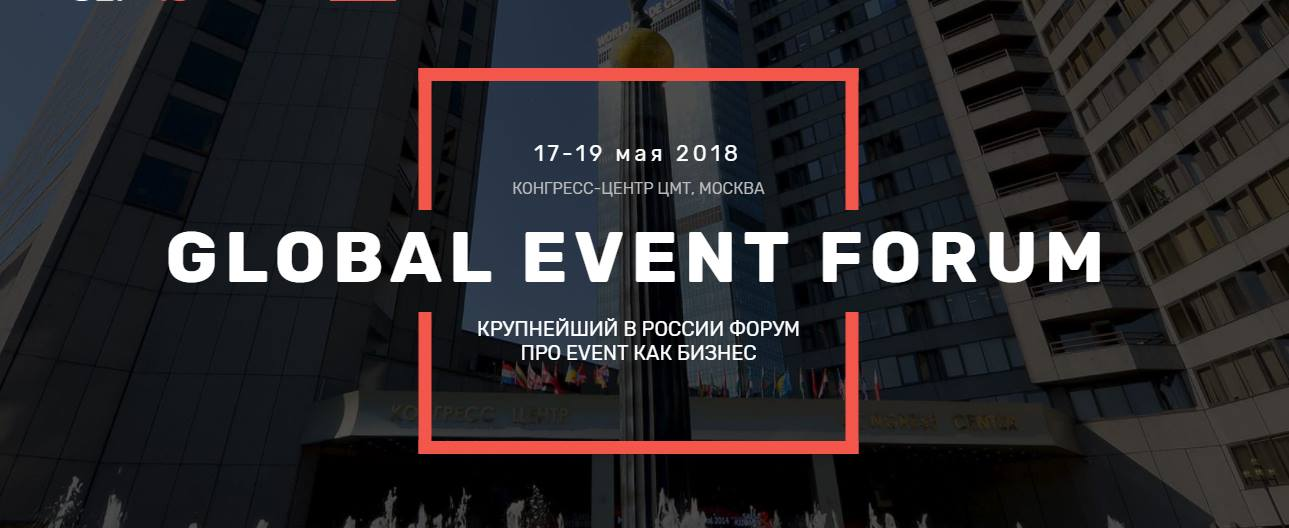 GLOBAL EVENT FORUM