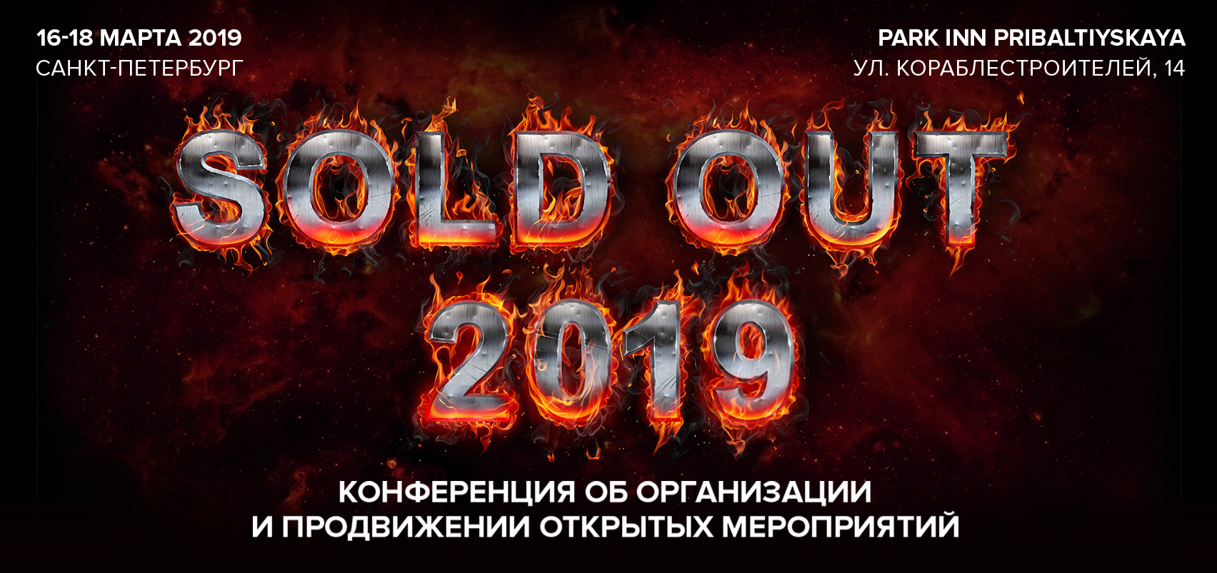 Sold Out 2019