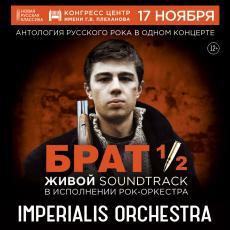 Imperialis Orchestra исполнит музыку из фильмов «Брат» и «Брат-2»