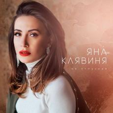 Певица Яна Клявиня не знает границ  и выпускает дебютную сольную песню