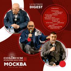 1-2 октября Дайджест Colisium